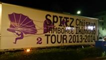 SPITZ JAMBOREE TOUR 2013-2014 Chiisana Ikimono