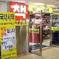 ブックオフ 서울역