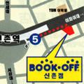 BOOK·OFF 신촌점