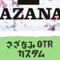 2009 さざなみOTR カスタム