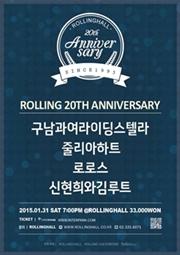 롤링홀 20주년 공연