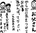 短い「父」への手紙
