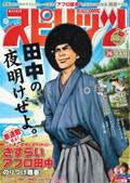 ビッグコミックスピリッツ 2010/26