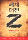 세계대전 Z