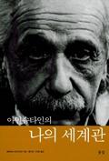 아인슈타인의 나의 세계관