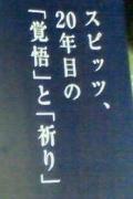 ROCKIN'ON JAPAN 201105