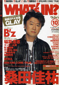 WHAT's IN? 2002年 10月号